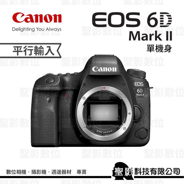 Canon EOS 6D Mark II 單機身 6D2 全片幅單眼相機 3期零利率 / 免運費 WW【平行輸入】