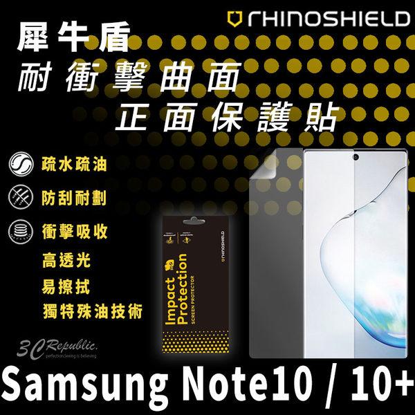 現貨 免運 犀牛盾 Note 10 Note 10+ Note10 耐衝擊 非滿版 疏油疏水 正面 保護貼
