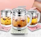養生壺全自動加厚玻璃多功能家用辦公室小型煮茶器煮花茶壺220V