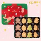 喜憨兒Sefun.聖誕造型餅乾組(鐵盒款...