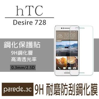 HTC Desire 728 9H鋼化玻璃膜 螢幕保護貼 貼膜 手機螢幕貼 保護貼【Parade.3C派瑞德】