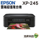 Epson Expression Home XP-245 四合一Wi-Fi雲端超值複合機