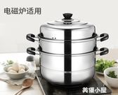 不銹鋼蒸鍋三層多3層蒸饅頭的蒸籠加厚1二2層家用煤氣灶用電磁爐QM『美優小屋』