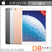 Apple iPad Air 10.5吋 Wi-Fi 64GB 平板電腦(6期0利率)-送抗刮保護貼+背蓋+立架