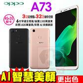 促銷 OPPO A73 6吋 3G/32G 八核心 智慧型手機 免運費