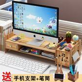 護頸電腦顯示器屏增高架辦公室液晶底座墊高架桌面鍵盤收納置物架【店慶8折促銷】