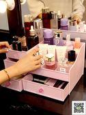 桌面收納盒 Kaman抽屜式化妝品收納盒大號整理護膚桌面梳妝臺塑料口紅置物架  igo霓裳細軟