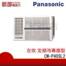 *新家電錧*【Panasonic國際CW-P40SL2】左吹定頻窗型系列-標準安裝