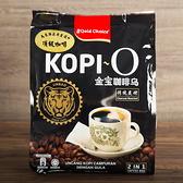 【馬來西亞 金寶】咖啡烏(有糖黑咖啡)