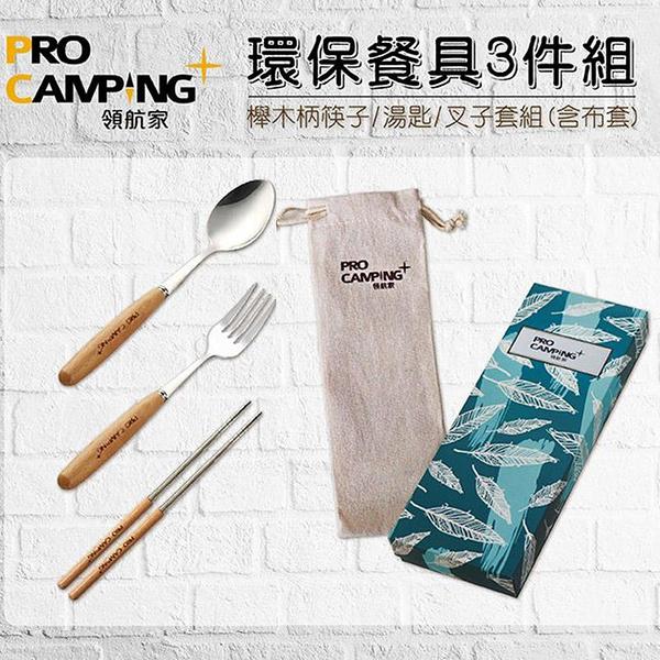 【JIS】A448 領航家 304 環保餐具三件組 櫸木餐具組 環保餐具組 不鏽鋼餐具 木柄筷子 湯匙 叉子