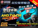 【台灣安防家】士林電機 AHD / TV...