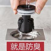 防臭地漏芯衛生間下水道防蟲蓋器矽膠內芯廁所廚房防反味水塞神器  極有家