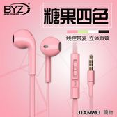 BYZ S耳機入耳式通用女生重