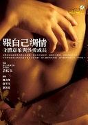 二手書博民逛書店《跟自己調情:身體意象與性愛成長: 心靈工坊Caring 18》 R2Y ISBN:9572856537