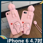 iPhone 6/6s 4.7吋 蜜桃君保護套 軟殼 Q版屁桃 可愛卡通 附同款掛繩 全包款 矽膠套 手機套 手機殼