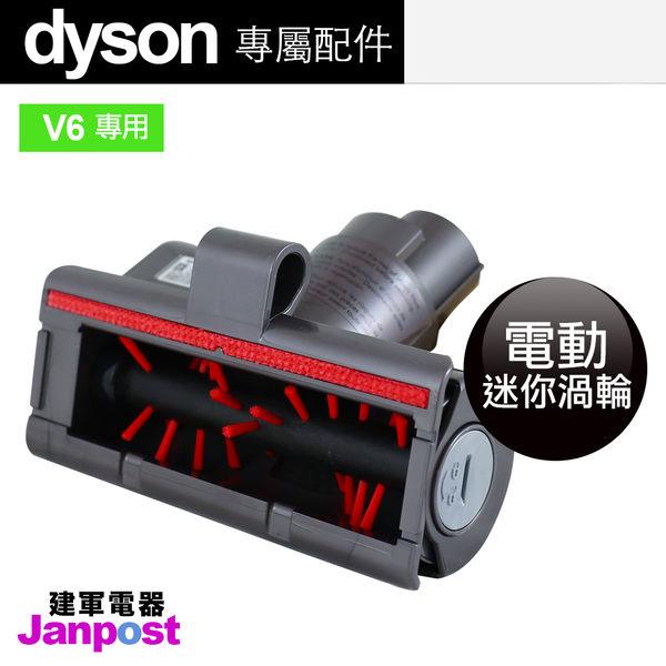 [建軍電器] 全新原裝現貨 Dyson 迷你電動渦輪 迷你渦輪V6 DC59 DC58 DC61 SV03 SV07 SV09適用