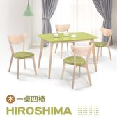 IHouse 廣島 簡約日系實木餐桌椅組-1桌4椅