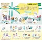 全套9款【日本正版】美麗兔子化妝品 P3 扭蛋 轉蛋 迷你鏡子 迷你眼影盤 EPOCH - 625014