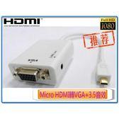 i-wiz Micro HDMI轉VGA+3.5mm耳機 影音轉換線 PC-11
