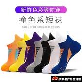 3雙|短襪子中筒專業運動襪男女加厚防臭籃球船襪跑步毛巾底【探索者】