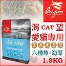 [寵樂子]《Orijen 渴望》六種鮮魚 1.8kg/貓飼料