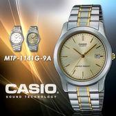CASIO 復古風格 38mm/MTP-1141G-9ARDF/最佳禮物/MTP-1141G-9A 現貨+排單!