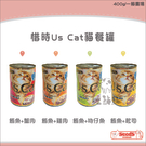 SEEDS惜時[Us Cat鮪魚貓罐,4種口味,400g,泰國製](一箱24入)