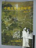 【書寶二手書T2/文學_IRJ】中國文學欣賞舉隅_傅庚生