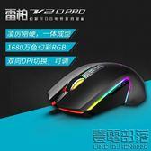 雷柏V20PRO滑鼠電競游戲輔助吃雞發光幻彩RGB電腦可編程lol【萊爾富免運】