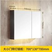 110V浴室鏡櫃鏡箱掛牆式不銹鋼收納鏡子帶置物架0.7米大小門加高款(帶燈)