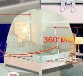 (百貨週年慶)蒙古包蚊帳1.8m床雙人有底家用1.5米支架拉鍊開門1.2單人學生宿舍WY