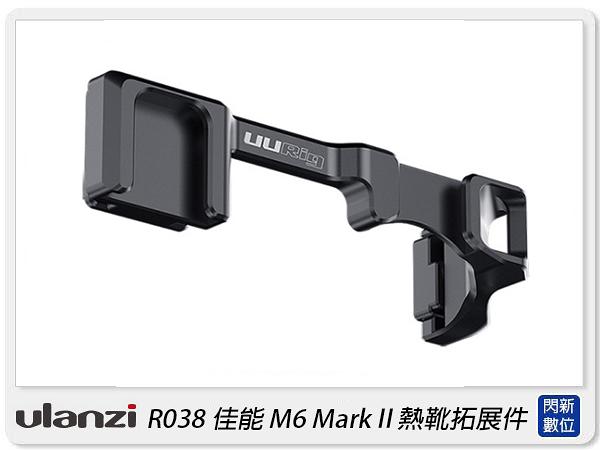 Ulanzi R038 佳能 M6 Mark II 麥克風 補光燈 雙熱靴拓展支架 冷靴支架 M6M2(公司貨)