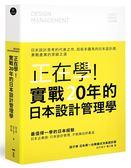 正在學!實戰20年的日本設計管理學:日本設計思考的代表之作,如坂本龍馬的日本設..