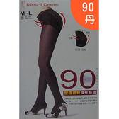 Roberta di Camerino 諾貝達,絲襪褲襪,90 丹塑腹提臀彈性款~義大利