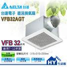 台達電子 DC直流換氣扇 VFB32AGT 超大風量 低噪音 全電壓 節能 省電 環保《HY生活館》