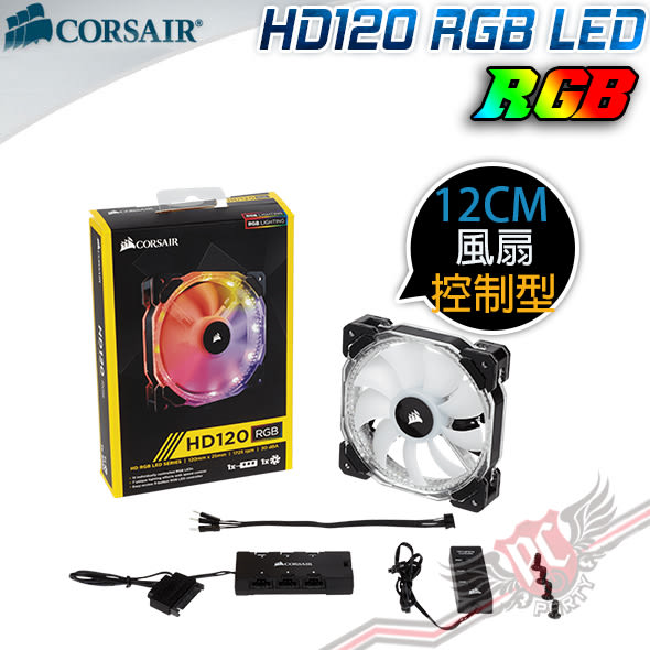 [ PC PARTY ]  海盜船 Corsair  HD120 RGB /control LED 12公分PWM風扇