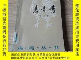 二手書博民逛書店罕見麥青青(一版一印)Y212829 惲建新著 江蘇人民出版社