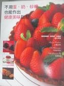 【書寶二手書T1/餐飲_WDX】不用蛋、奶、砂糖也能作出健康美味甜點_旭屋出版社