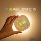 磁吸感應燈 感應小夜燈宿舍床上寢室神器時鐘磁吸黏貼可調節亮度小燈 【全館免運】