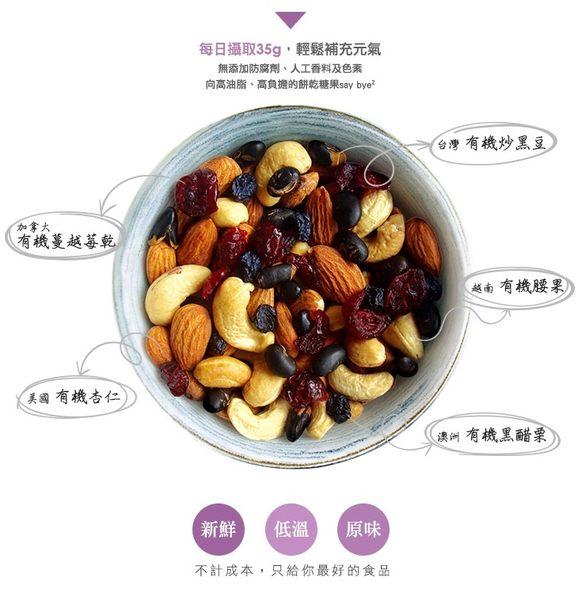 【米森】有機烘焙綜合堅果-玫瑰鹽(245g)