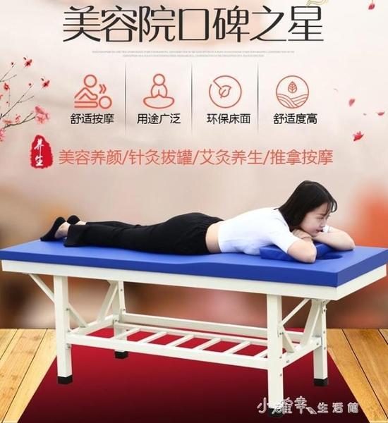 現貨 美容床 原始點加固按摩床推拿床床美容床床檢查床床