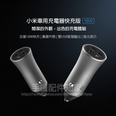 【18W】小米 車充快充版 雙孔 支援QC3.0 12V~24通用款 快速車充/安全保護/電源適配器-ZY