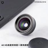 犀牛盾專用擴充鏡頭 - 4K HD高畫質微距+廣角鏡頭(含鏡頭轉接環)