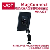 MagConnect 磁吸式夾具型單管碳纖維支架 -- iPad 10.2吋 (第八代, 2020年版/第七代) 適用 #MMA202T