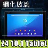 E68精品館 鋼化玻璃保護貼 SONY Z4 10.1 Tablet 平板螢幕保護膜 玻璃貼 防刮鋼膜保貼 SGP712