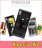 【萌萌噠】SONY Xperia XZ / XZS 復古偽裝保護套 PC硬殼 懷舊彩繪 計算機 鍵盤 錄音帶 手機套 手機殼