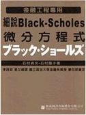 (二手書)細說BLACK SCHOLES微分方程式