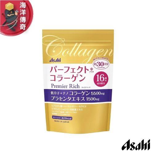 【海洋傳奇】【現貨】【5包優惠組】日本Asahi 朝日 膠原蛋白粉 228g 金色加強版