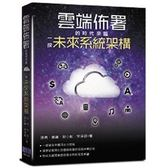 雲端佈署的時代來臨:一探未來系統架構