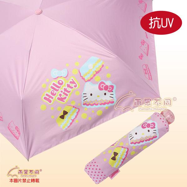 【雨眾不同】三麗鷗 Hello Kitty 凱蒂貓晴雨傘 抗UV防曬三折傘 可愛小褲褲系列 蕾絲